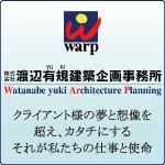 株式会社渡辺有規建築企画事務所