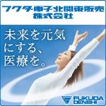 フクダ電子北関東販売株式会社
