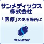サンメディックス株式会社
