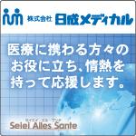 株式会社日成メディカル