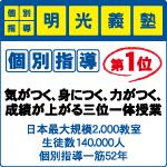 株式会社レーベル(明光義塾)