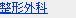 那珂川町の整形外科
