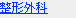 栃木市の整形外科
