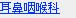 栃木市の耳鼻咽喉科
