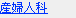 栃木市の産婦人科
