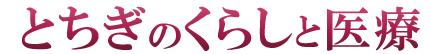 栃木の病院検索|栃木のくらしと医療